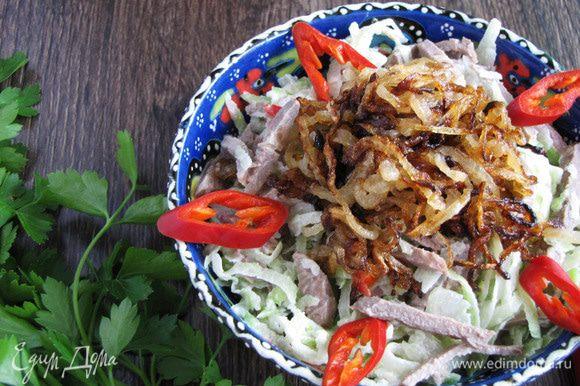 Салат выложить в салатник, сверху посыпать обжаренным луком.