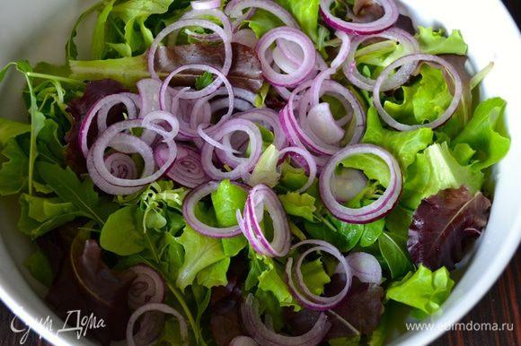 Красную луковицу очистить и очень тонко нарезать кружочками или полукольцами. Добавить к зелени.