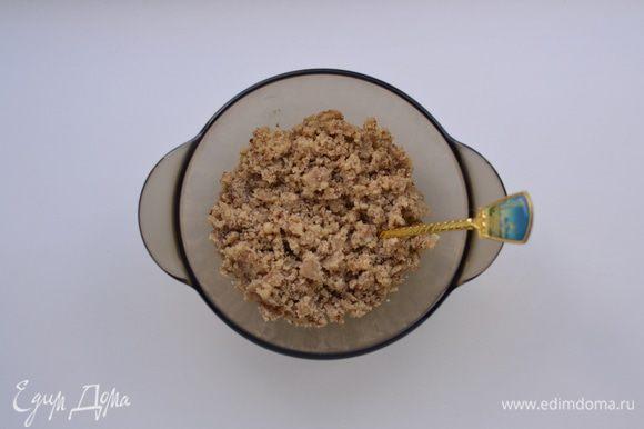 Грецкие орехи измельчить в кофемолке или в ступке.