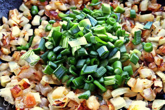 К обжаренному репчатому луку высыпать измельченный зеленый лук.