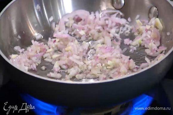 Разогреть в сковороде оливковое масло и обжарить лук и чеснок до легкого золотистого цвета.