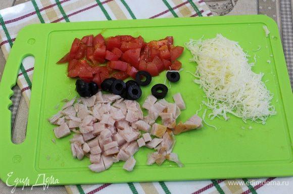Сначала необходимо подготовить все для начинки. Куриную грудку нарезать на мелкие кубики, помидор и оливки мелко нарезать, сыр натереть на тёрке.