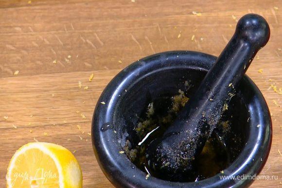 Приготовить маринад: чеснок почистить и растереть в ступке, затем добавить лимонную цедру, влить половину лимонного сока, оливковое масло, посолить, поперчить и перемешать.