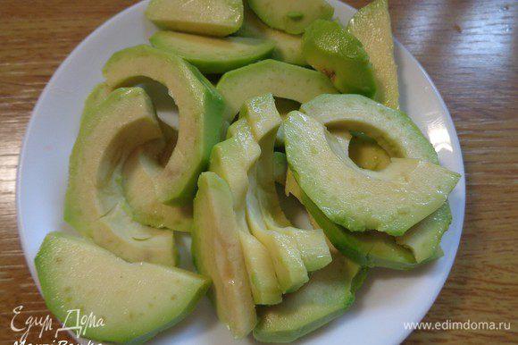 Авокадо очистить от кожуры, вынуть косточку и порезать дольками.