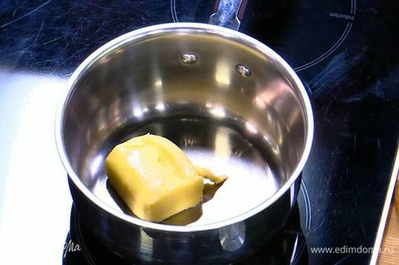 Растопить на медленном огне 100 г сливочного масла.