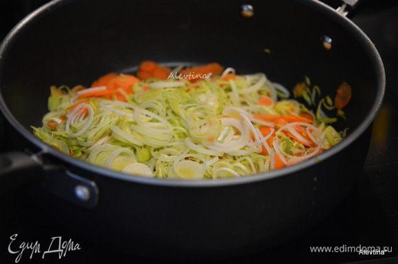 Разогреть духовку до 215°С. Обжарить на оливковом масле тонко порезанный лук порей и морковь. Примерно 7 мин. Добавить чеснок мелко порезанный и готовить еще 1 минуту.