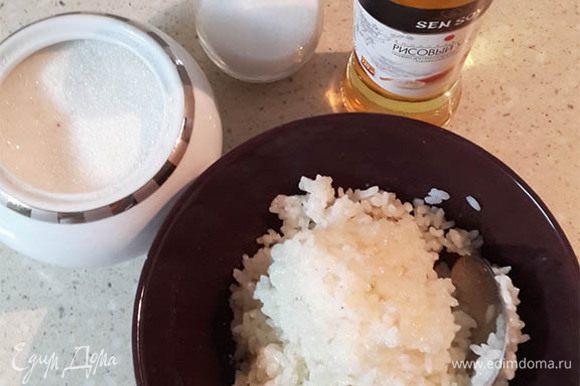 Приготовить рисовую начинку. В кастрюльку положить промытый рис, залить водой, отварить. В горячий рис положить соль, сахар и уксус. Перемешать и дать настояться минут 10-20.