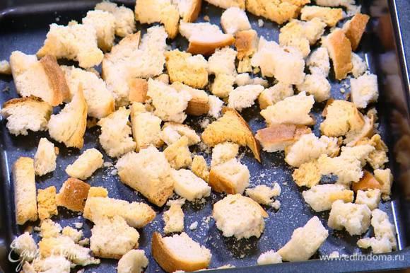 Хлеб порвать неровными кусочками или нарезать ножом и слегка подсушить в духовке или на сковороде — должны получиться 2 горсти крутонов.
