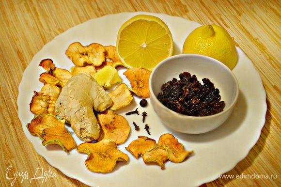 Приготовить необходимые ингредиенты. Лимон обдать кипятком, промыть сухие яблоки и изюм в тёплой воде.
