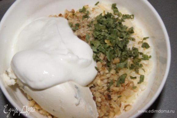 Соединить тертый сыр,орехи, чеснок, творожный сыр, сметану и сушеный лук. Хорошо перемешать. Посолить и поперчить по вкусу. Убрать на 2 часа в холодильник.
