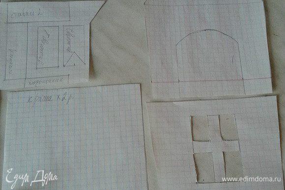 Заранее сделать шаблоны для частей домика.