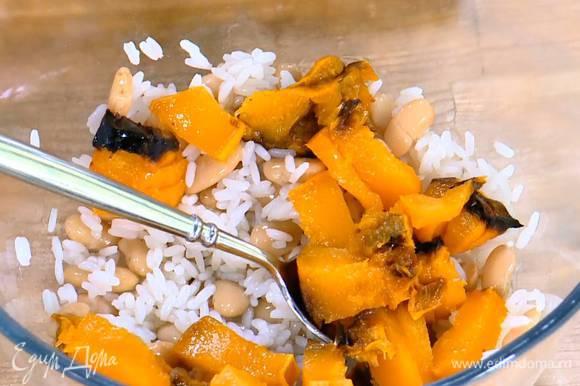 Готовый рис соединить с оставшейся фасолью и тыквой, все перемешать.