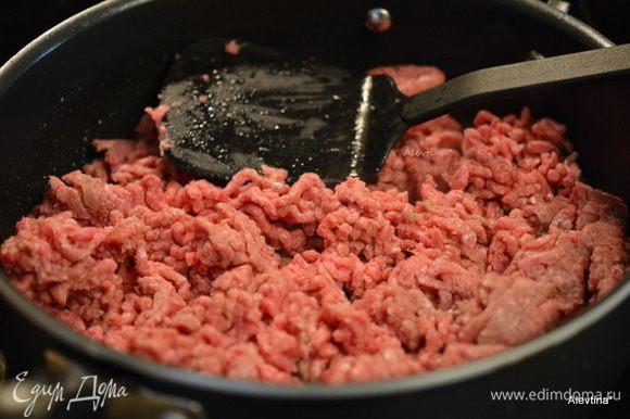 Обжарить говяжий фарш на сковороде до коричневого цвета.