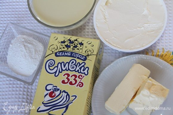 """Пока коржи остывают, приготовить крем. Понадобятся: 250 г баночка маскарпоне, 100 г сливочного масла, 200 мл сгущённого молока с сахаром, 2 ст. л. сахарной пудры и 3/4 стакана 33% сливок. Я всегда использую сливки """"Белый город"""", можете в других моих рецептах посмотреть, в пошаговых фото видно: http://www.edimdoma.ru/retsepty/74087-slivochnoe-pirozhnoe-s-vishney http://www.edimdoma.ru/retsepty/71325-tort-kashtanovyy-tryufel"""