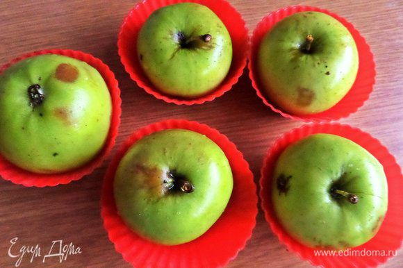 Берём столько яблок,сколько будет едоков! У меня 5 мелких садовых яблочек поместились в силиконовые формочки для маффинов.