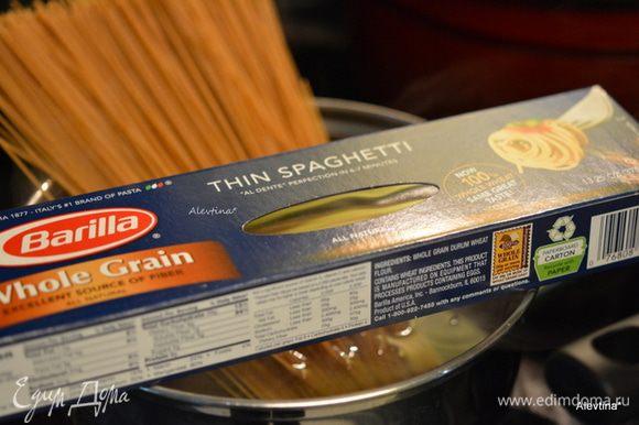 Отварить спагетти как сказано на упаковке. Слить воду.