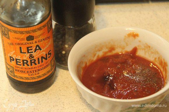 Для соуса смешать 2 ст. л. томатной пасты с 3-4 ст. л. воды (зависит от густоты томат-пасты), добавить 1 ч. л. вустерширского соуса, соль и свежемолотый чёрный перец по вкусу.