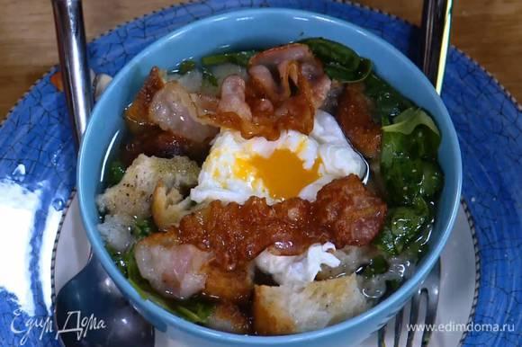 Сверху на суп поместить яйцо пашот и ломтики бекона. Перед подачей яйцо пашот разломить и еще немного посолить и поперчить.