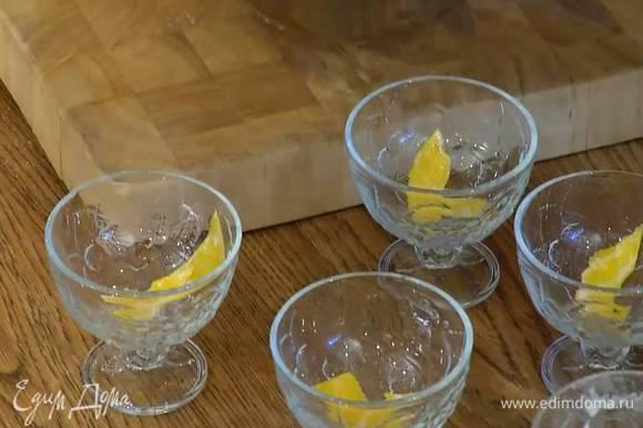 Лимонную цедру нарезать небольшими кусочками и разложить в креманки.
