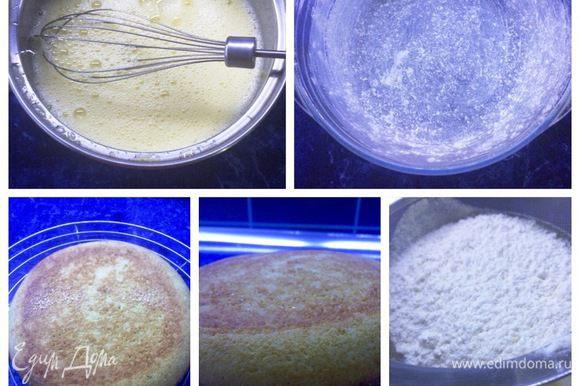 Куриные яйца взбиваем с сахаром до получения пышной светлой массы (я взбивала при помощи миксера). По времени это примерно 5-7 минут. К полученной массе аккуратно добавляем просеянную муку и вмешиваем ее осторожно при помощи лопатки, чтобы взбитые яйца не опали. Подготовим разъемную форму диаметром 18-20 см, смазав ее сливочным маслом и припорошив мукой. Выливаем наше тесто в форму и ставим выпекаться в разогретую духовку до 180-190°C. У меня бисквит выпекался 20 минут (следите за своей духовкой). Готовый бисквит вынимаем из духовки, переворачиваем на решетку и остужаем.