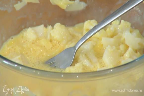 Цветную капусту откинуть на дуршлаг, затем выложить в яично-сырную смесь и все перемешать.