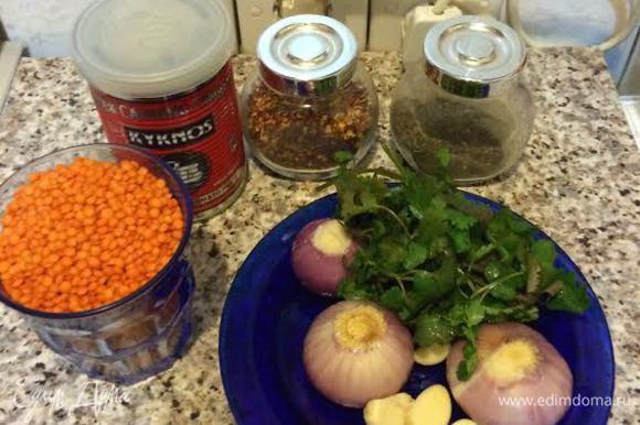 Чечевицу надо хорошо промыть (5-6 раз), от этого зависит цвет супа. Потом залить 2-я литрами вода и довести до кипения, снять пену и варить 15 минут без крышки потом накрыть крышкой и варить еще 20 минут. У меня чечевица турецкая она быстро варится.
