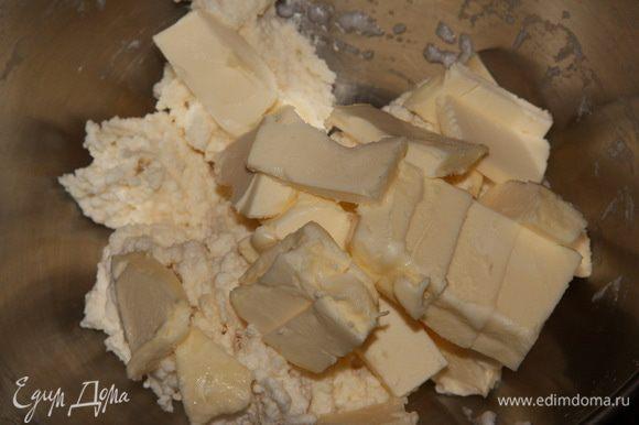 В глубокой посуде отдельно взбиваем творог со сливочным маслом комнатной температуры.