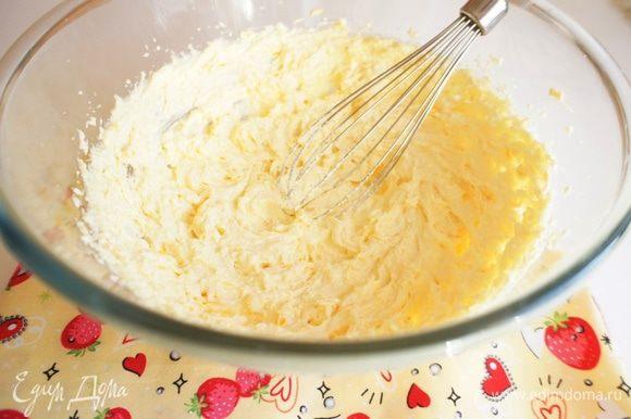 Отдельно взбить размягченное сливочное масло, цедру, ванильный сахар и сахар, чтобы получилась кремообразная текстура.