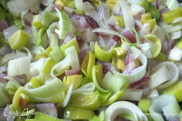 Лук (красный и порей) порезать на кусочки, обжарить до прозрачности (не долго, несколько минут) на оливковом масле, в процессе обжарки добавить сливочное масло.