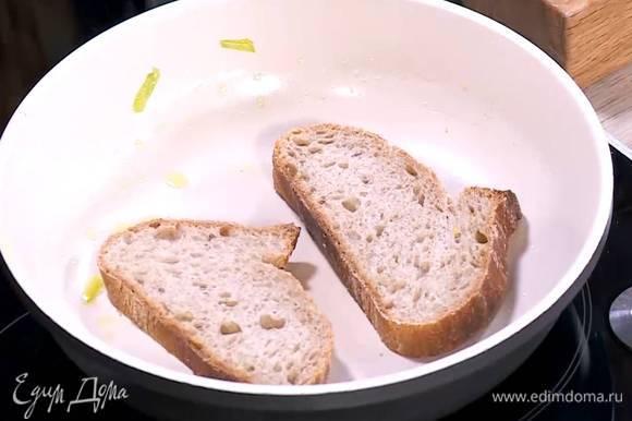 Хлеб прогреть с двух сторон на сковороде, где жарился лук.