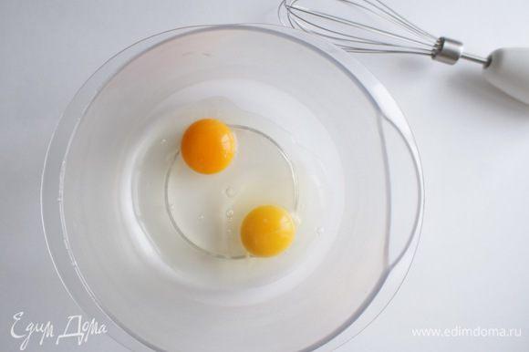 В отдельной посуде взбить яйца с щепоткой соли.