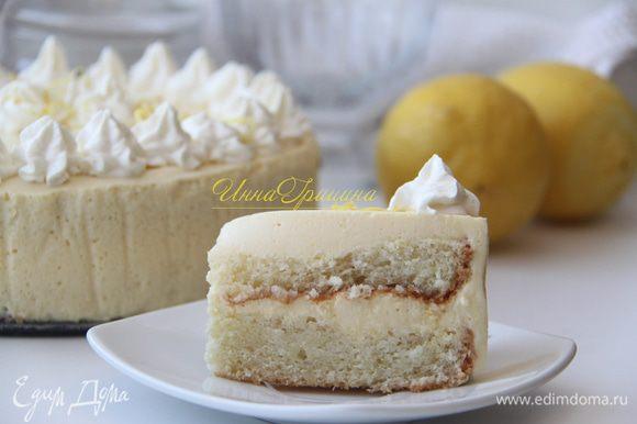 При желании можно украсить торт взбитыми сливками и лимонного стружкой. Торт очень нежный и лёгкий, с приятной свежей кислинкой. Очень рекомендую!
