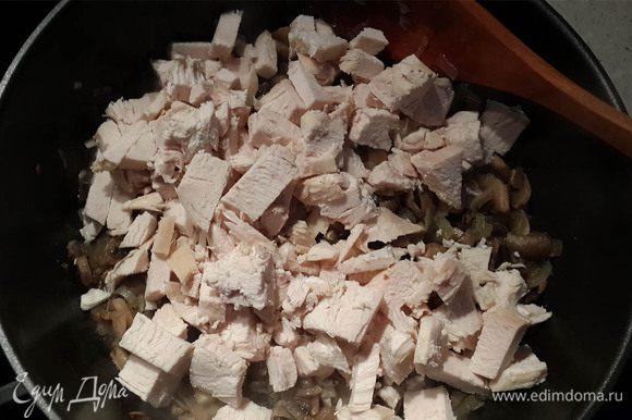 Куриное филе отварить, порезать и добавить к грибам.