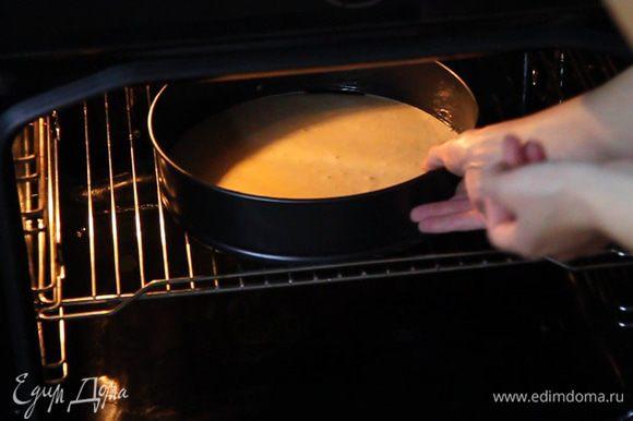 Форму с тестом ставим в разогретую до 180°С духовку на 20-25 минут.