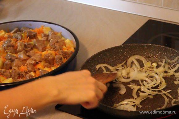 Немного обжариваем порезанную полукольцами одну луковицу. Выкладываем лук на мясо.