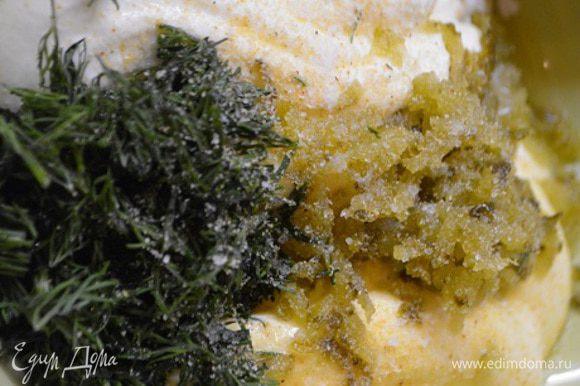 Готовим соус: в миске смешать майонез, сметану, чеснок, сок лимона, тертый огурец, измельченный укроп, соль и свежемолотый перец. Перемешать.