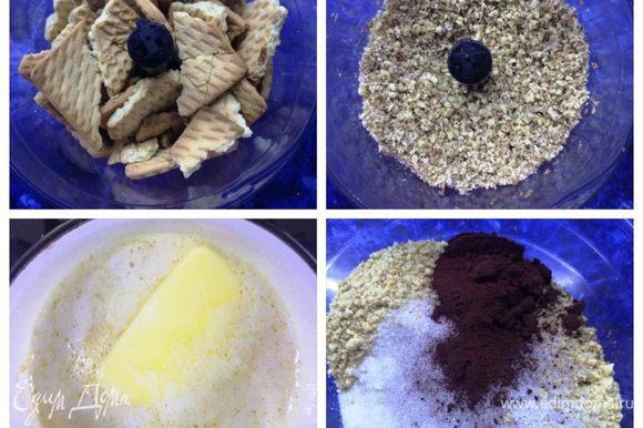 Растопить сливочное масло. Измельчить при помощи блендера печенье, орехи. В миске соединить печенье крошкой, измельченные орехи, сахар, какако-порошок. Смешать все до объединения.
