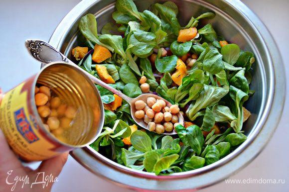 Салат корн помыть, просушить. В миске смешать салат, запеченную тыкву, лук, помидоры, добавить консервированный нут. Немного приправить салат солью, бальзамическим уксусом, сбрызнуть оливковым маслом и хорошо перемешайте.