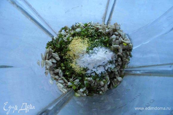 Подсолнечные семечки замочить в воде на 5 часов. Затем воду слить и промыть их под проточной водой. Зерна горчицы измельчить в порошок в ступке или в кофемолке. Очистить и крупно нарезать чеснок. Укроп помыть, и тоже крупно нарезать. Положить в блендер семечки, укроп, чеснок, горчичный порошок, соль, лимонный сок, масло ( у меня оливковое) и залить все где-то 1/2 стакана воды.