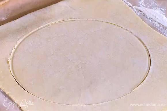 Вырезать из теста круг по размеру формы для выпечки.