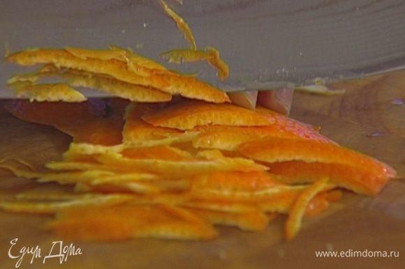 Цедру половинки апельсина нарезать тонкими длинными полосками.