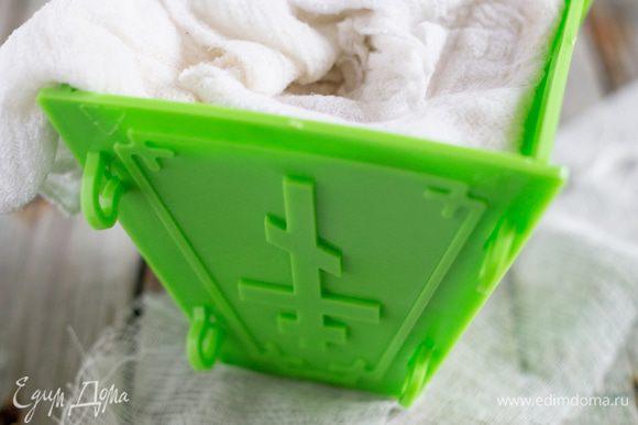 Форму для пасхи или сито выстелите двойным слоем марли, аккуратно влейте творожную массу и накройте краями марли, так чтобы сверху все было закрыто.