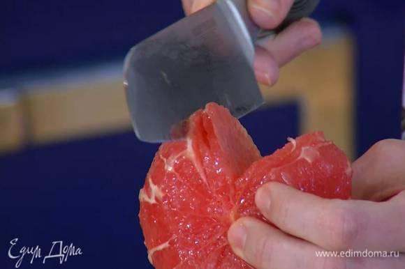 С грейпфрута срезать кожуру и вырезать мякоть, сохранив выделившийся при этом сок.
