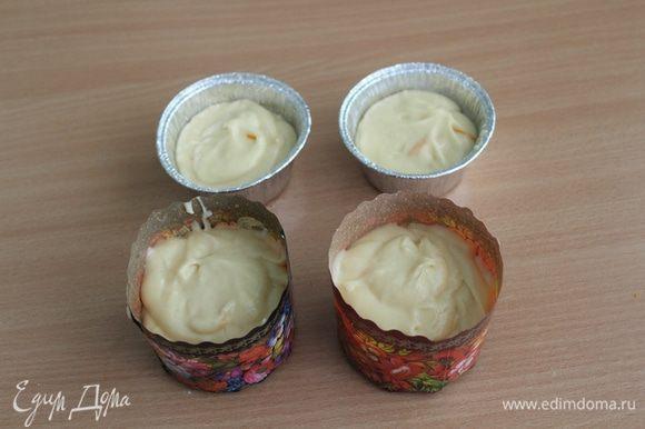 Выложить тесто в форму и запекать в разогретой до 180°С духовке 40-45 минут (для большого кекса) или 20-25 для маленьких.