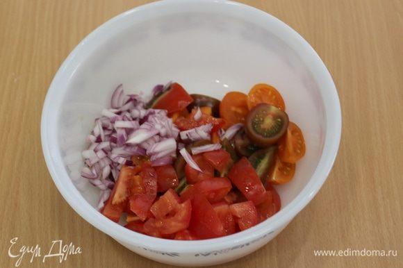 Красный лук мелко нарежьте, перец нарезать кубиками, помидоры четвертинками.