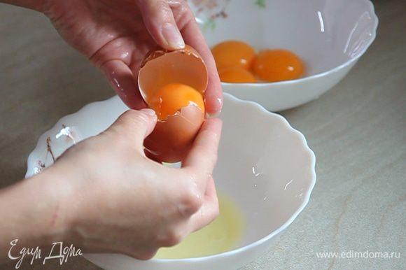 Отделяем желтки от белков. 4 желтка у нас остается в отдельной миске. 2 белка мы ставим в холодильник – они нам понадобятся для приготовлении глазури. А оставшиеся 2 белка оставляем в тарелке на столе для приготовления теста.