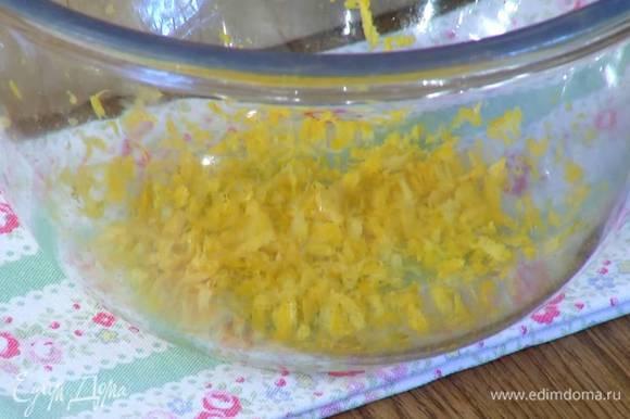 Цедру лимонов натереть на мелкой терке, выжать из них сок.