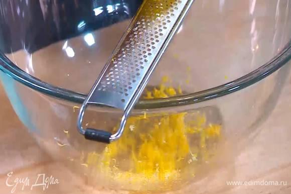 Цедру лимона натереть на мелкой терке.