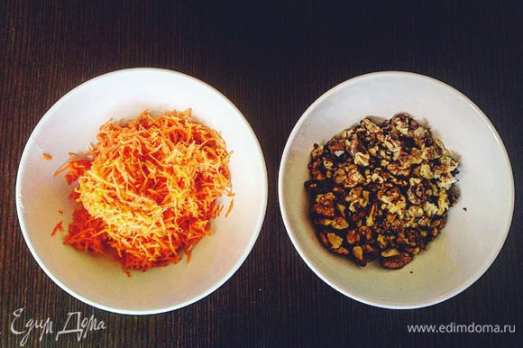 Остывшие грецкие орехи раздавить или порубить ножом не очень мелко. Морковь натереть на мелкой терке (чем мельче, тем лучше).