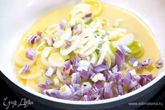 Разогреть в сковороде 1 ст. ложку оливкового масла и обжарить порей, красный лук и чеснок.